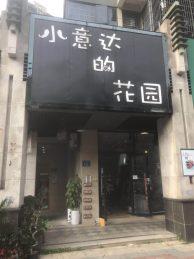 岳麓區保利麓谷林語38㎡鮮花店轉讓_搜門面網