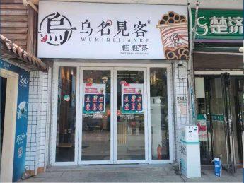 环保科技园商贸学院38㎡奶茶店转让_搜门面网