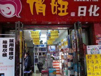 女子大学后期30㎡日化店白菜价急转_搜门面网