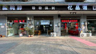 暮云南塘小区主街50㎡粉面店带设备整体转让_搜门面网