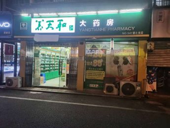 农业大学对面望龙新城80㎡药店转让_搜门面网