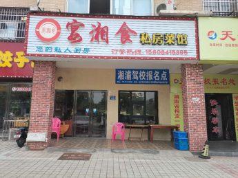 洞井路100㎡餐馆急转_搜门面网
