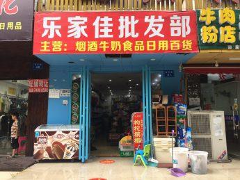 岳麓區湘儀路45㎡旺鋪超市低價急轉_搜門面網
