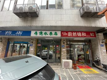 人民医院东茅街临街15㎡水果店低价急转_搜门面网