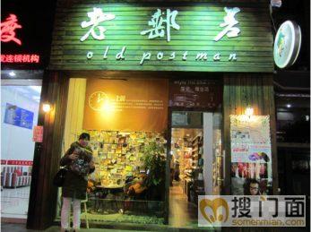 师大学生街 学生城市广场 咖啡精品店转让_搜门面网
