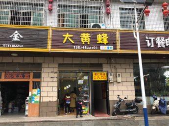 急转望城金峰园小区80㎡品牌童装店_搜门面网