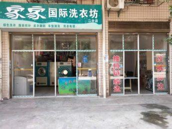 急转星沙华湘安置小区120㎡家家国际洗坊_搜门面网