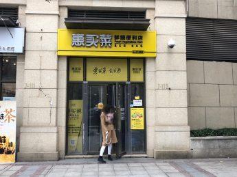 急轉梅溪湖金茂悅110㎡生鮮超市旺鋪_搜門面網