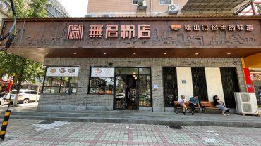 兴汉门泊富国际广场旁260㎡无名饭店优价转让_搜门面网