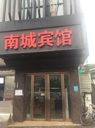 雨花区植物园公车站650㎡宾馆转让_搜门面网