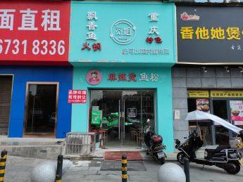 星沙明天一城小区75㎡餐饮店转让_搜门面网