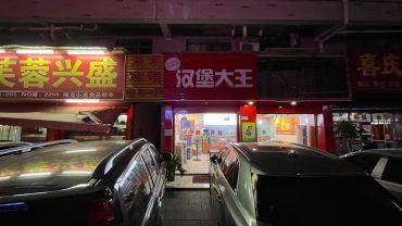 星沙龙塘小区日营业额4000+炸鸡汉堡店整体转让_搜门面网