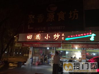鼓楼区梅峰路交叉口好地段餐饮店转让_搜门面网