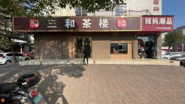 中医药大学裕园小区200多㎡高档茶餐厅优价转让_搜门面网