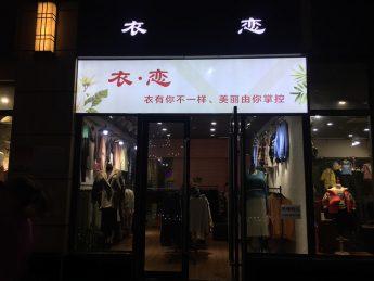 华晨商业广场40㎡服装旺铺门面转让_搜门面网