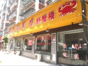 开福区月湖小区400㎡餐饮转让_搜门面网