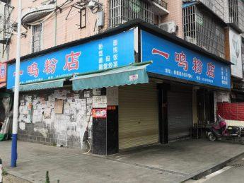 新塘垅小区60㎡超级旺铺餐饮门面转让_搜门面网