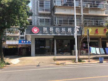 低价转让长丰五期70㎡十字路口拐角门面_搜门面网