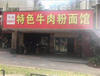 天心區竹塘西路華銀南苑35㎡特色餐飲店轉讓_搜門面網