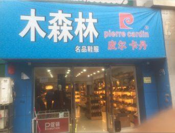 长沙市雨花区井湾路商业广场(店名叫木林森)_搜门面网