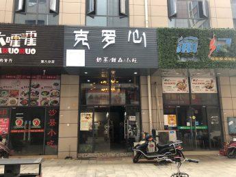急转长沙医学院南门商业中心黄金一区36㎡奶茶小吃店_搜门面网