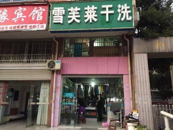 雨花区新城农博公寓旁52㎡干洗店转让_搜门面网