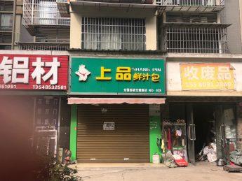 空转雨花区英俊年华小区30㎡临街旺铺_搜门面网