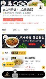 星沙灰埠小區40㎡外賣店急轉_搜門面網