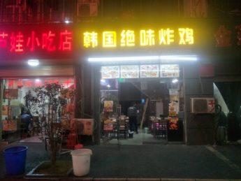 急轉星沙縣星沙二區50㎡小吃店_搜門面網