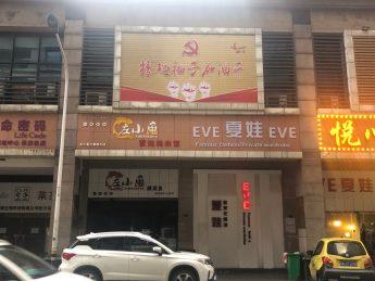 急轉三湘大市場車站北路60㎡臨街旺鋪_搜門面網