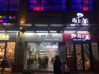 岳麓区人人乐时代广场40㎡超级旺铺低价转让_搜门面网