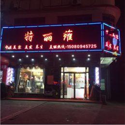 雷锋大道青山镇700㎡美容美发店转让_搜门面网