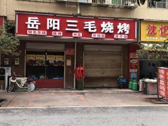 急转天心区理工大学高云小区85㎡烧烤店_搜门面网