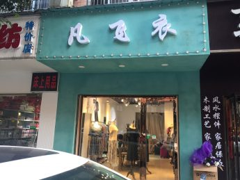 白鹤小区30㎡超级旺铺服装门面低价转让_搜门面网