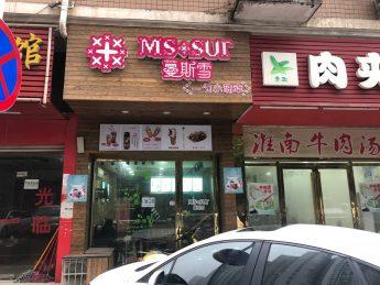 急轉星沙泉星物流園48㎡奶茶店(可空轉)_搜門面網