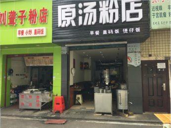 芙蓉区马王堆汽配城46㎡超级餐饮旺铺转让_搜门面网