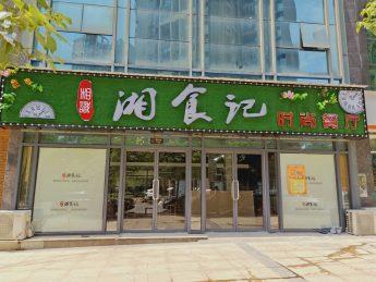 雨花区嘉华城280㎡餐馆转让_搜门面网
