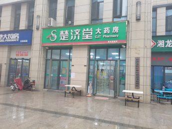 星沙荣盛花语城102㎡大药房转让_搜门面网
