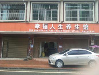 急转长沙县黄花商业街380㎡养生馆_搜门面网