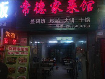 商贸学校旁同超美食街60㎡餐饮旺铺转让_搜门面网