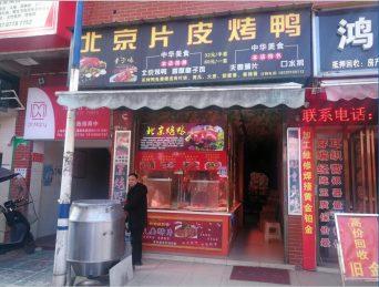 望城新月市场40㎡烤鸭店转让_搜门面网