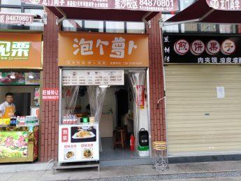 低價轉讓星沙卜蜂蓮花大型商場旁15㎡泡菜館_搜門面網