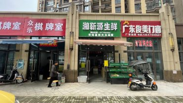 4万急转望城龙湖湘风源著小区口51㎡生鲜超市_搜门面网