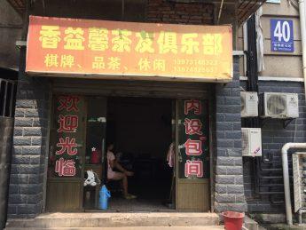雨花区王家冲小区60㎡旺铺麻将馆低价转让_搜门面网