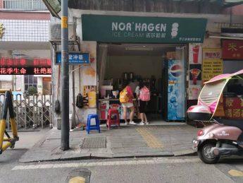 芦淞区体育路中学诺尔哈根茶饮店盈利转让_搜门面网