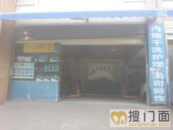 石宋路财富小区兴鑫汽车美容中心_搜门面网