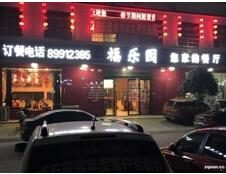 出租望城金峰園9年好口碑650㎡臨街餐廳_搜門面網