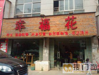 湘潭市100㎡临街门面优价转让