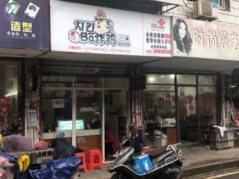 急转开福区红墙巷15㎡临街炸鸡店_搜门面网