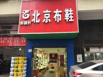 星沙汽大塘安置小区28㎡品牌鞋店转让_搜门面网